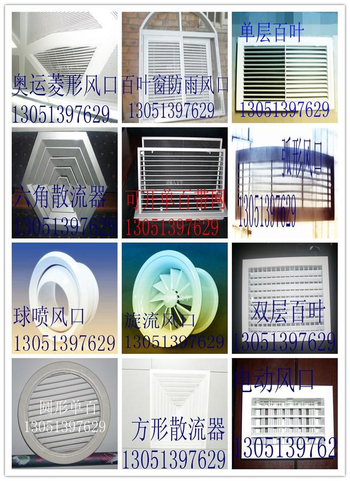 北京各类方形、圆形、弧形、异形风口,高难度造型风口