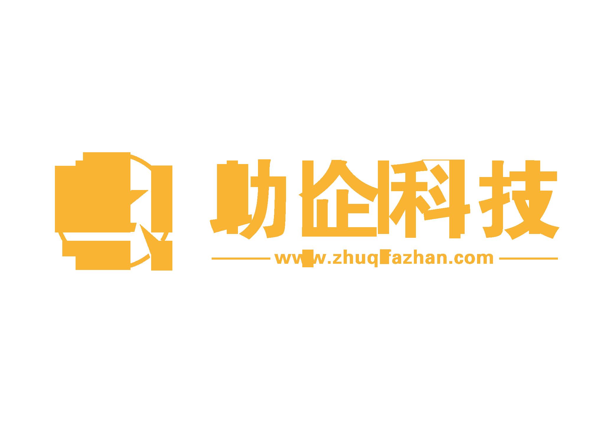 台州助企信息科技有限公司