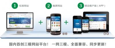 台州黄岩易站通、助企科技、易站通的好处