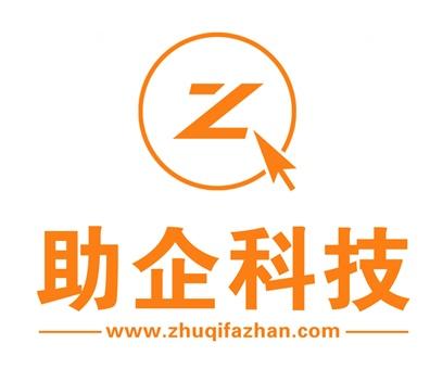 助企科技公司(图)、爱采购的咨询量、台州仙居爱采购