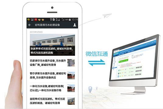 易站通合作平台、科技信息(在线咨询)、临海市易站通