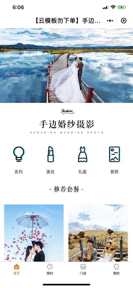 成都白米云:网站建设,小程序开发