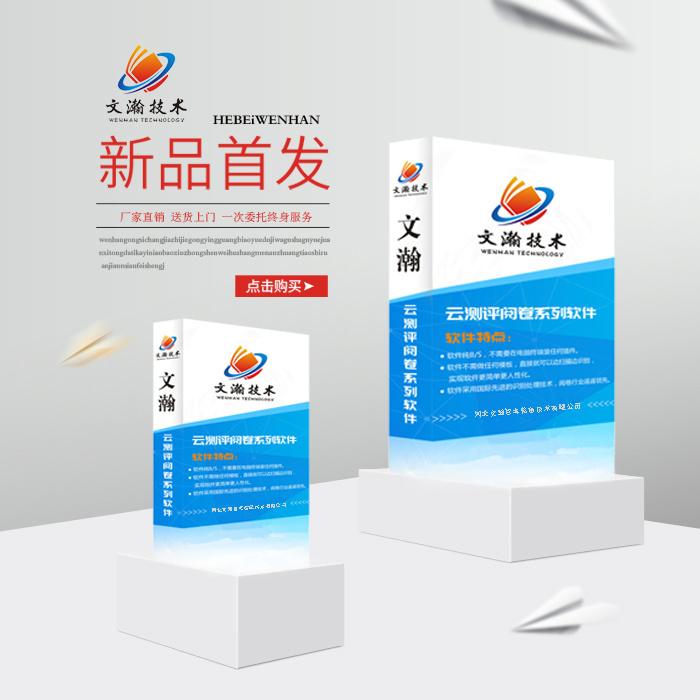 寿阳县为什么要网上阅卷  教学阅卷系统校园版