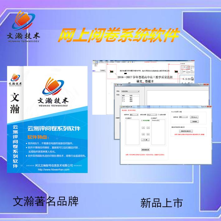 考试系统软件调试 兰山区高中网上阅卷系统