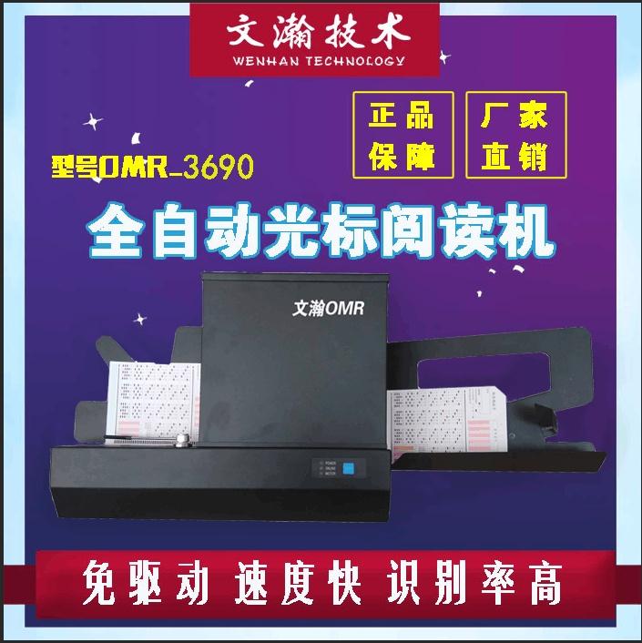 高速阅卷机机型 通用光标阅读机软件