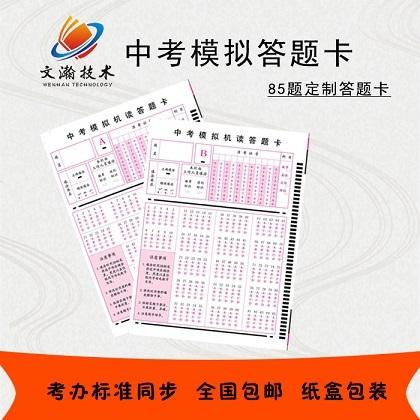 考试专用答题卡厂家直销    胶州市单选题机读卡填涂方法