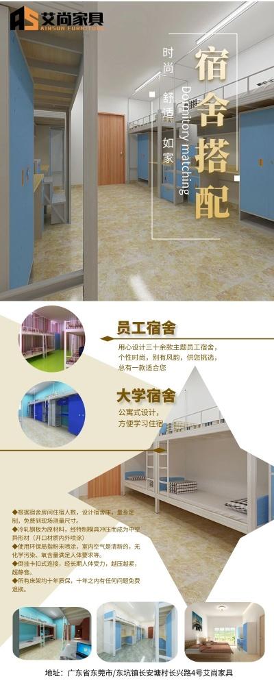 广东宿舍上下铺了解艾尚家具会让你窒息