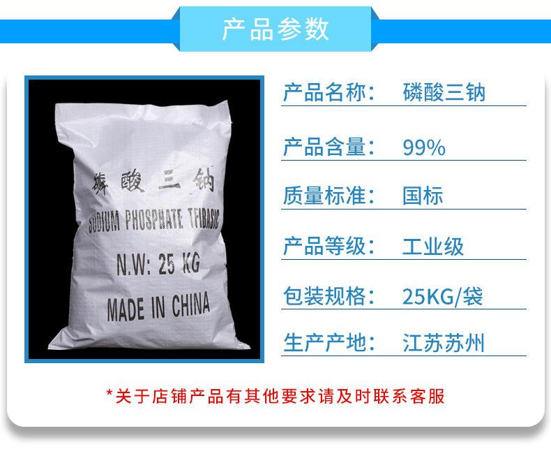 磷酸三钠工业的用途、吴中区磷酸三钠、国旺化工(查看)