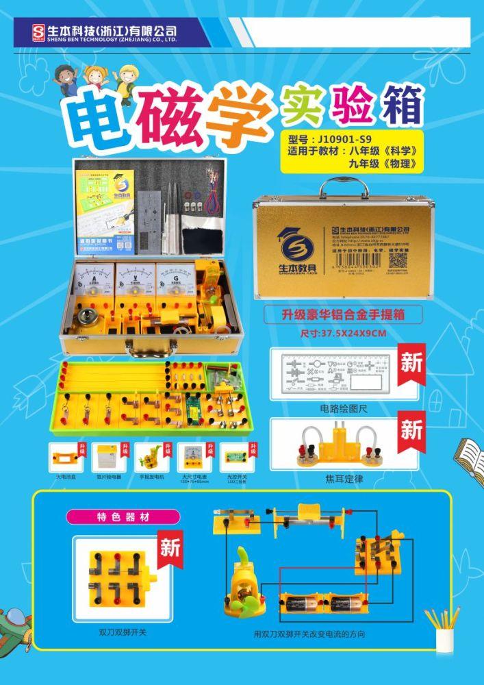 生本科技(浙江)(图)、中学物理实验器材、鹤壁物理实验器材