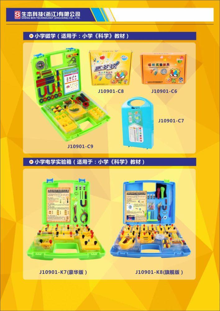 金华物理实验器材、物理实验器材在哪买、生本科技(优质商家)