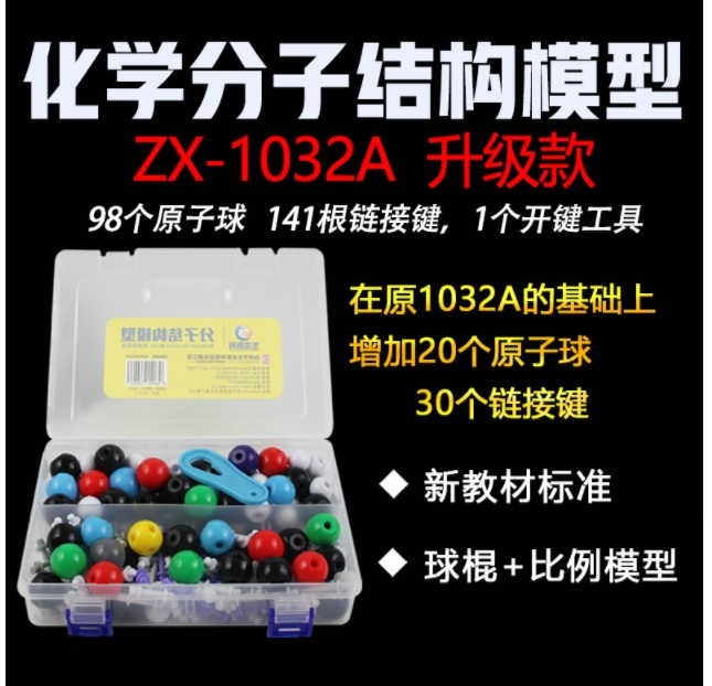 生本科技(浙江)(圖)、初中化學實驗器材、鄂州化學實驗器材