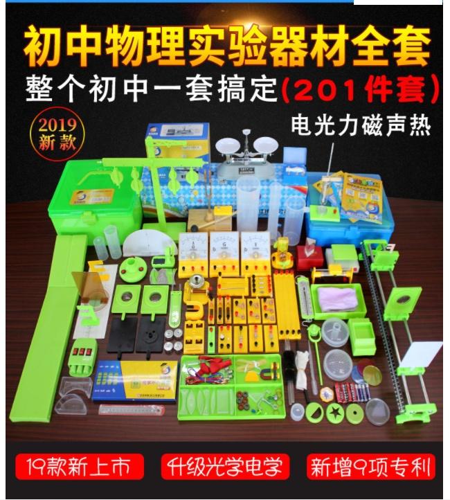 初中物理实验器材、生本科技(浙江)、遵义物理实验器材