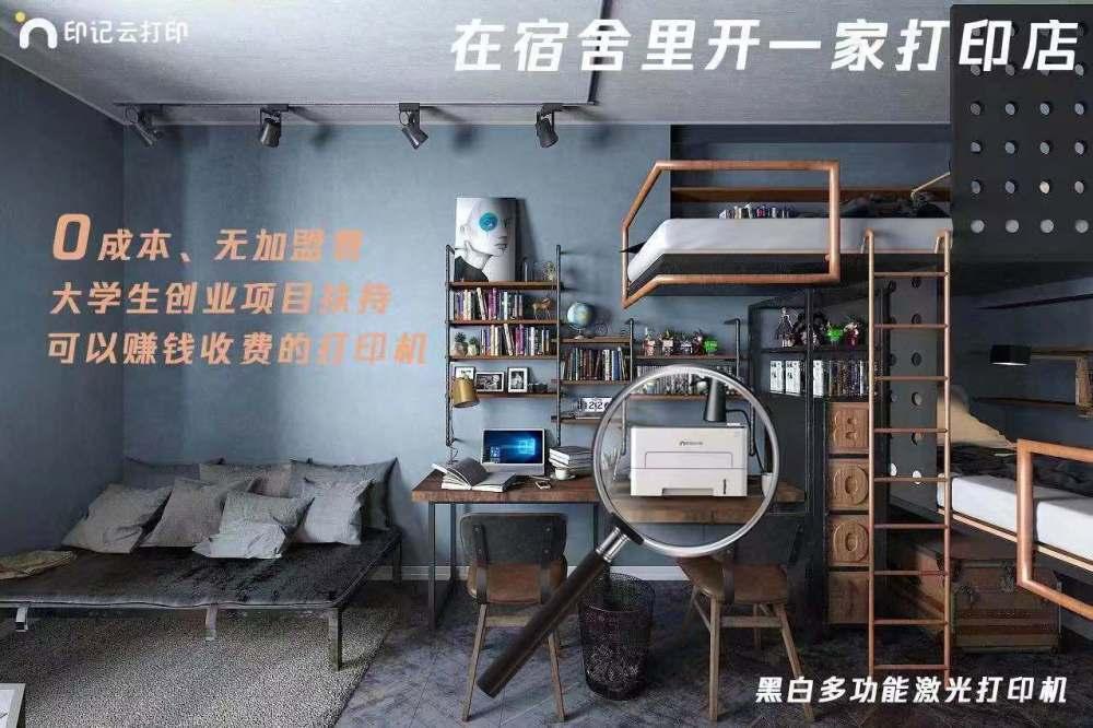智能云打印机、激光打印机、印记网络(优质商家)攀枝花创业项目