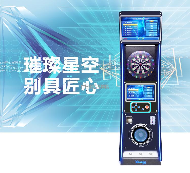 羽龙飞镖机、电子飞镖机哪个牌子好、广州羽龙飞镖机(商家)