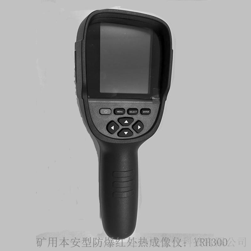 特价供应矿用本安型防爆红外热成像仪YRH300