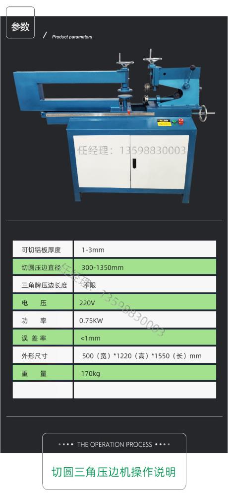 重庆交通标牌剪圆机哪里有卖
