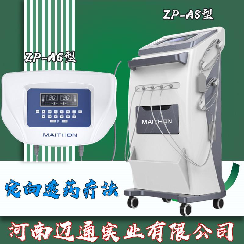 中医定向透药治疗仪-生物电疗法