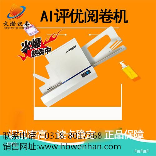 浦江县学校阅卷机价格 答题卡阅读机规格
