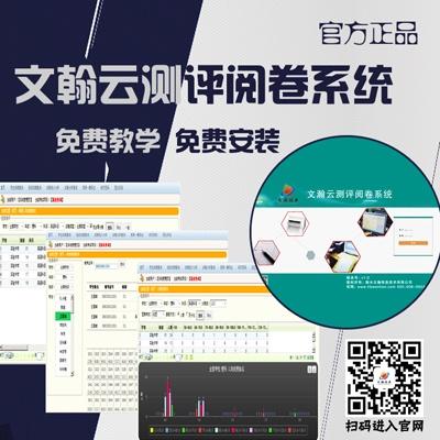 伊春友好区网上自动阅卷系统 智能阅卷系统建设