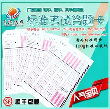 选择题机读卡样式 泾川县单招机读卡设计