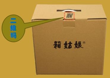 箱姑娘飞机盒纸箱@飞机盒纸箱生产厂家@飞机盒纸箱定制