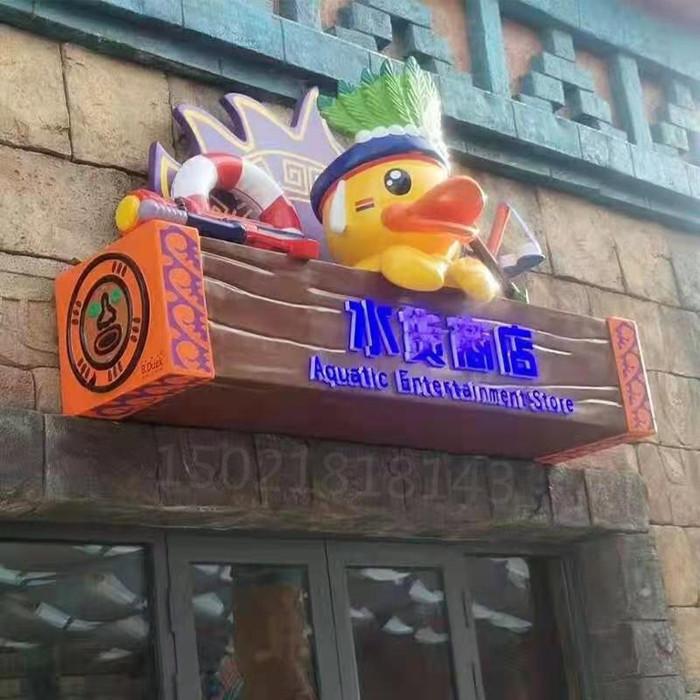 阜阳主题餐厅小黄鸭门头雕塑 玻璃钢小鸭子雕塑制作