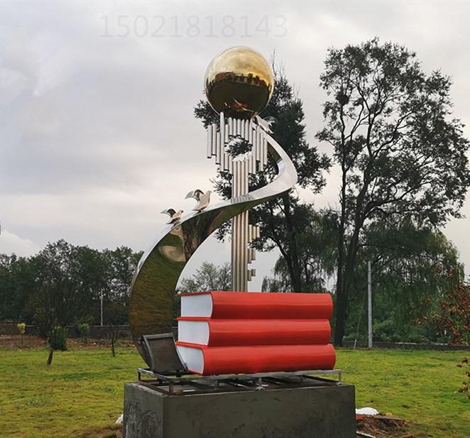 沈阳现代简约校园不锈钢抽象书本雕塑厂家