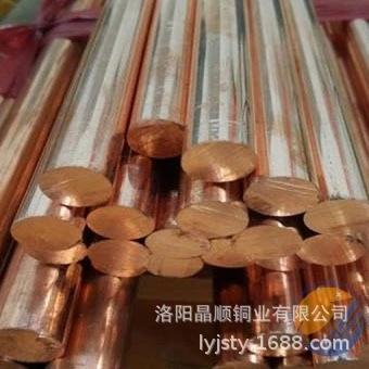 洛阳厂家热销 铬锆铜棒c18200 焊接铬锆铜棒 制造工业专用