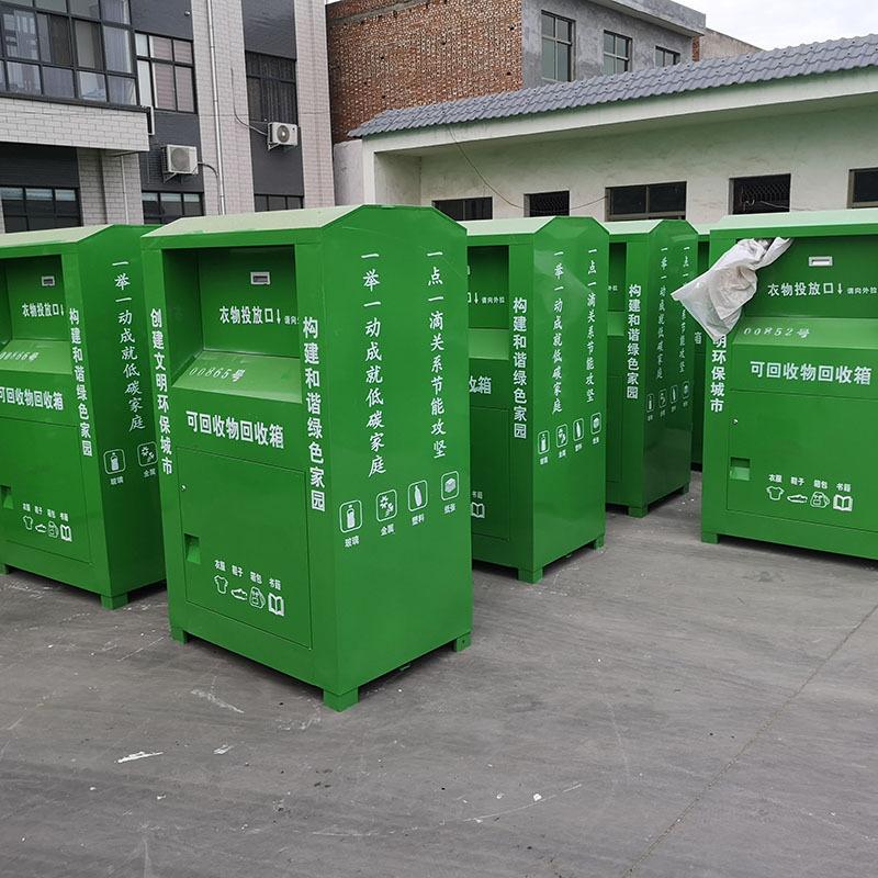 洛阳友时社区旧衣物回收环保箱爱心公益箱旧物分类箱捐赠箱