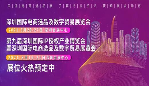 2021深圳国际电商选品及数字贸易展览会