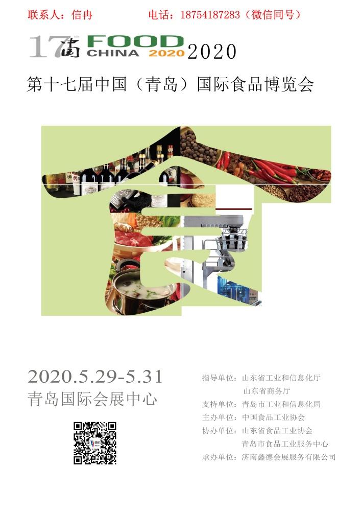 5月29青岛糖酒食品、青岛糖酒会、茂名青岛糖酒食品