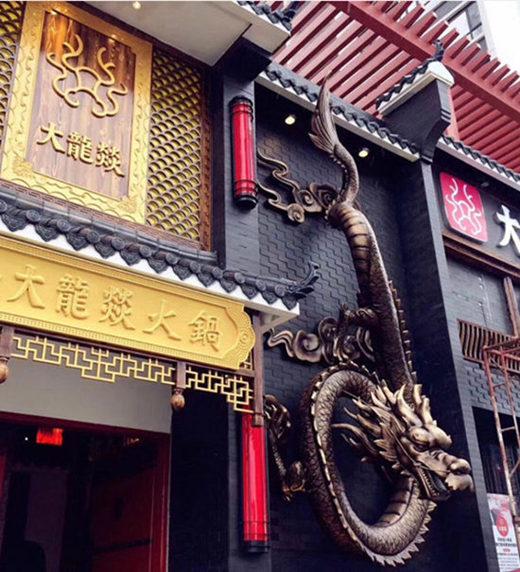 古建筑火锅店纯铜龙雕塑 墙面立体龙戏珠墙饰