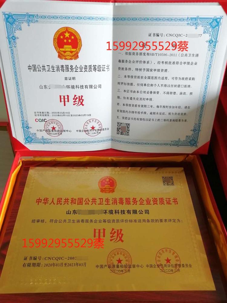 公共卫生消毒服务企业资质(一级、甲级)证书