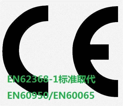 广告机CE认证标准EN60950更新为EN62368-1