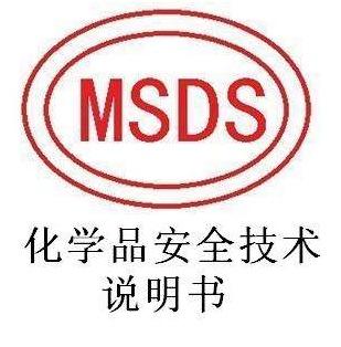 LED灯MSDS检测报告ROHS报告