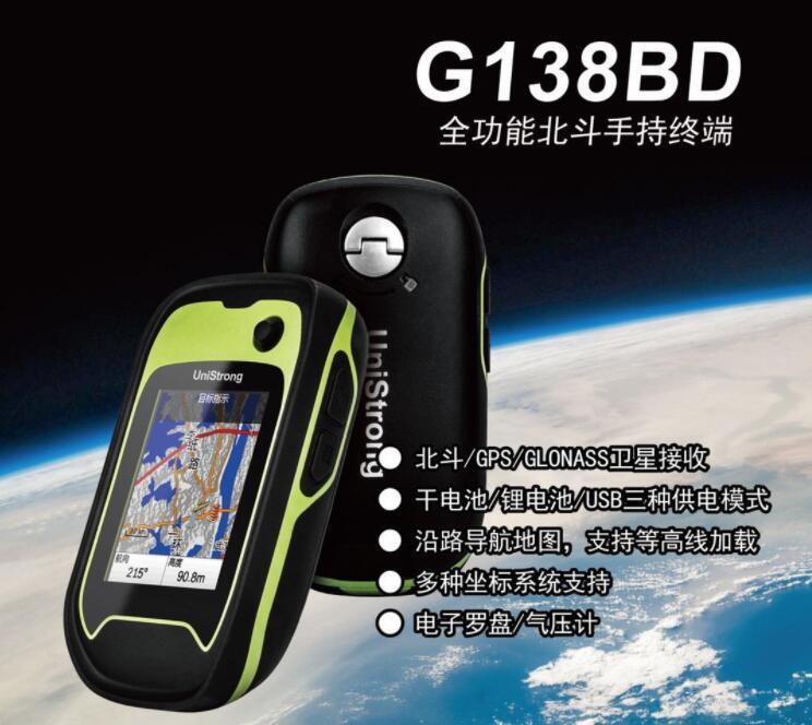 供应北斗手持导航仪-集思宝G138BD