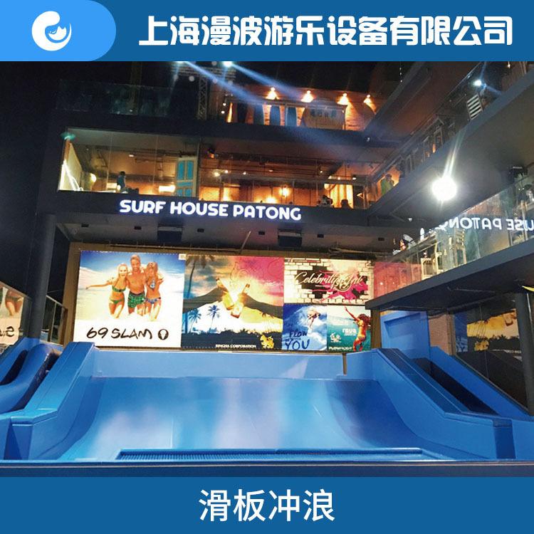 陕西冲浪、水上冲浪商场机、上海漫波(商家)