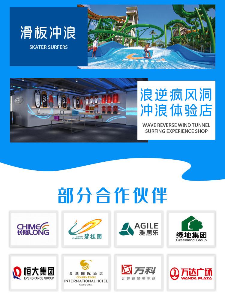 滑板冲浪商场机、普陀冲浪、上海漫波