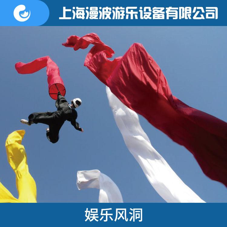 极舞sky风洞飞行、上海漫波、德阳风洞