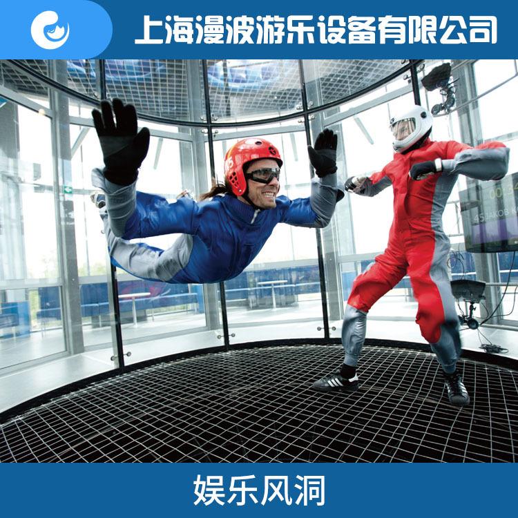 马鞍山风洞、垂直娱乐风洞、上海漫波(商家)