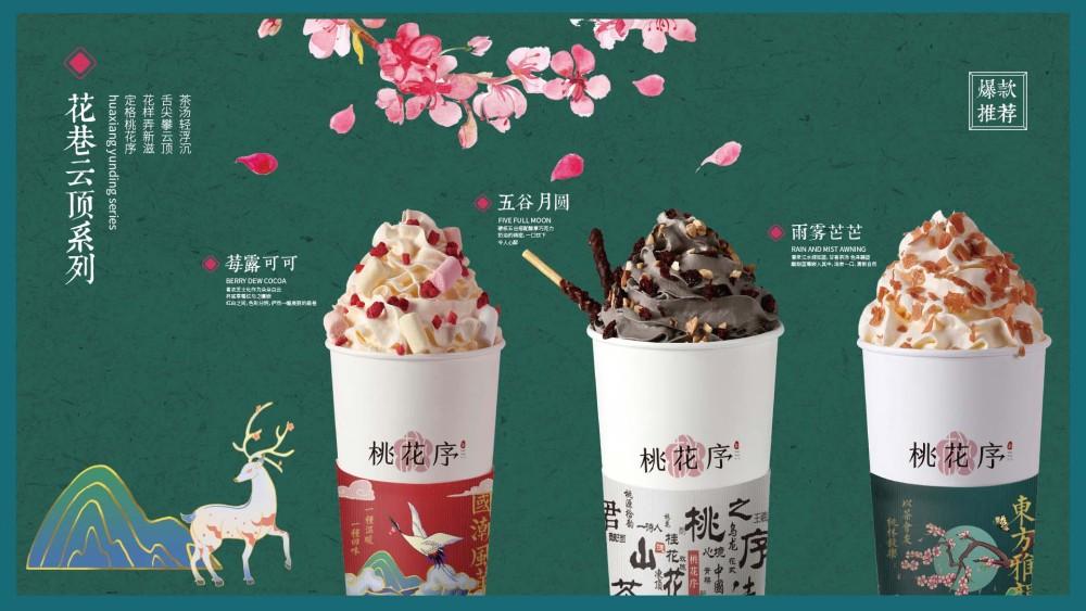 如何拉高桃花序奶茶店的销售量?