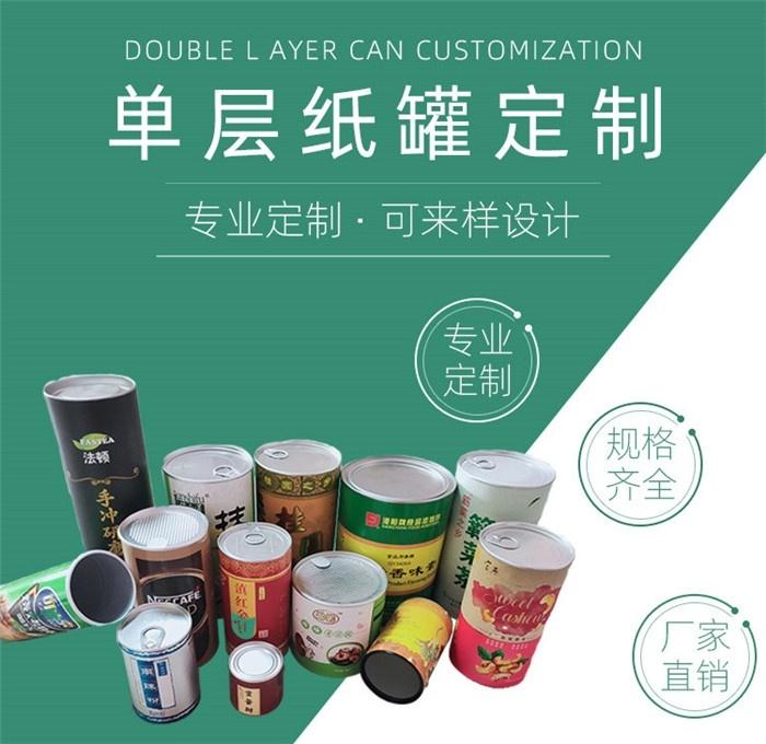 广东制罐厂家供应膨化食品包装罐纸桶环保包装制品