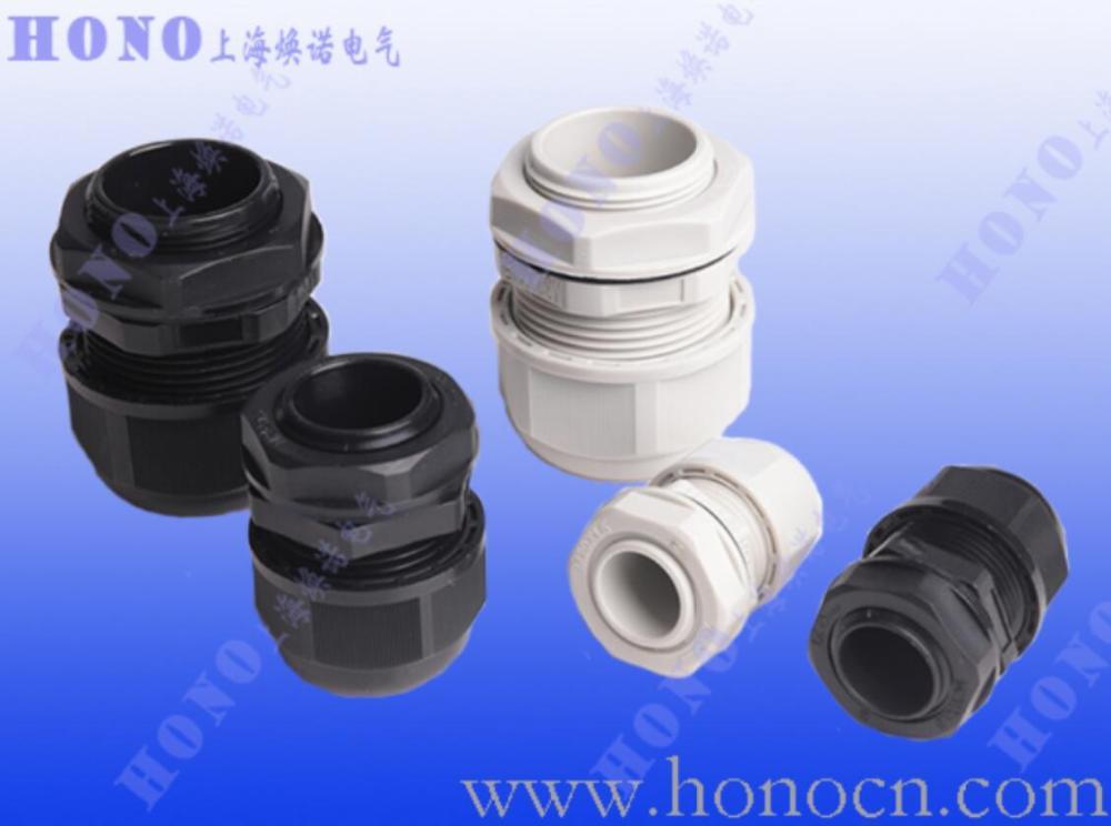 HONO分体尼龙电缆防水接头,连体尼龙格兰头,分体塑料填料函