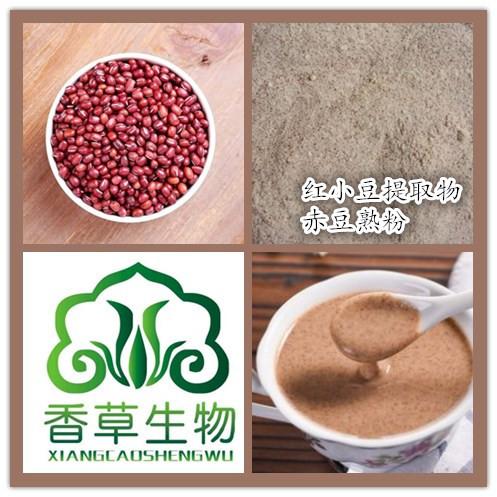 红小豆熟粉厂家报价  供应赤小豆膳食纤维粉 红小豆代餐粉厂家直销