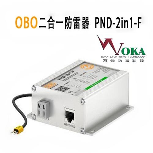 OBO网络二合一防雷器OBO PND-2in1-F摄监控防雷器