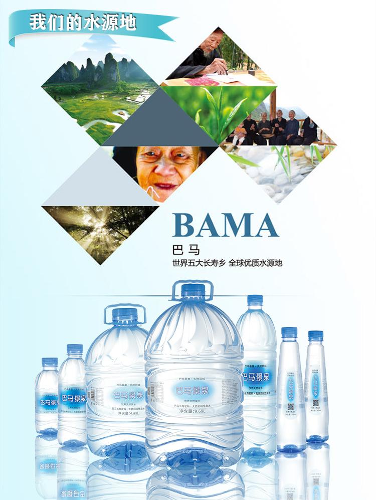 巴马矿泉水 巴马景泉小分子营养水