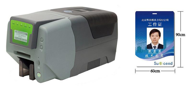 北京CR90机场控制区通行证打印机热升华大幅面证卡机