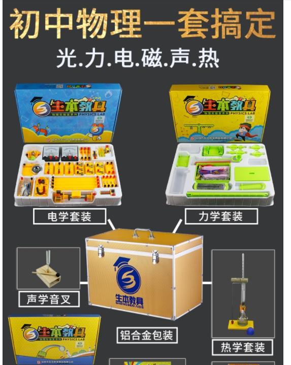 初中物理实验器材全套、松原物理实验器材、生本科技(浙江)
