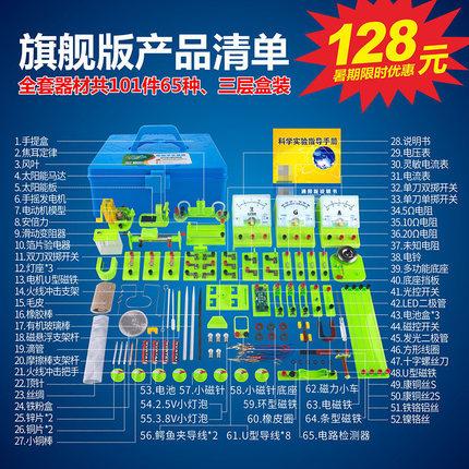 天水物理实验器材、生本科技(浙江)、物理实验器材哪个牌子好