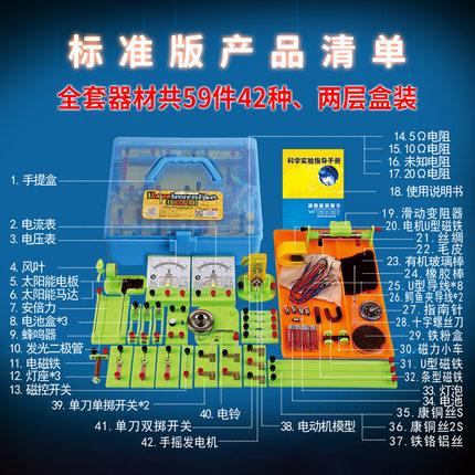 八上物理实验器材、生本科技(在线咨询)、淮南物理实验器材